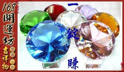 【168開運坊】招財水晶鑽【(五行鑽石水晶)=一錠賺】淨化///擇日
