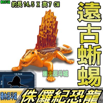 【積木反斗城】蜥蜴 遠古蜥蜴 侏儸紀世界 恐龍 暴龍 侏儸紀 動物 人偶 MG1051 /相容 樂高 LEGO 積木