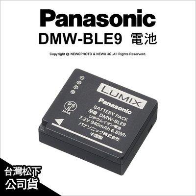 【薪創忠孝新生】Panasonic 原廠配件 DMW-BLE9 鋰電池 公司貨 GF3 GF5 GF6 GX7(裸裝)