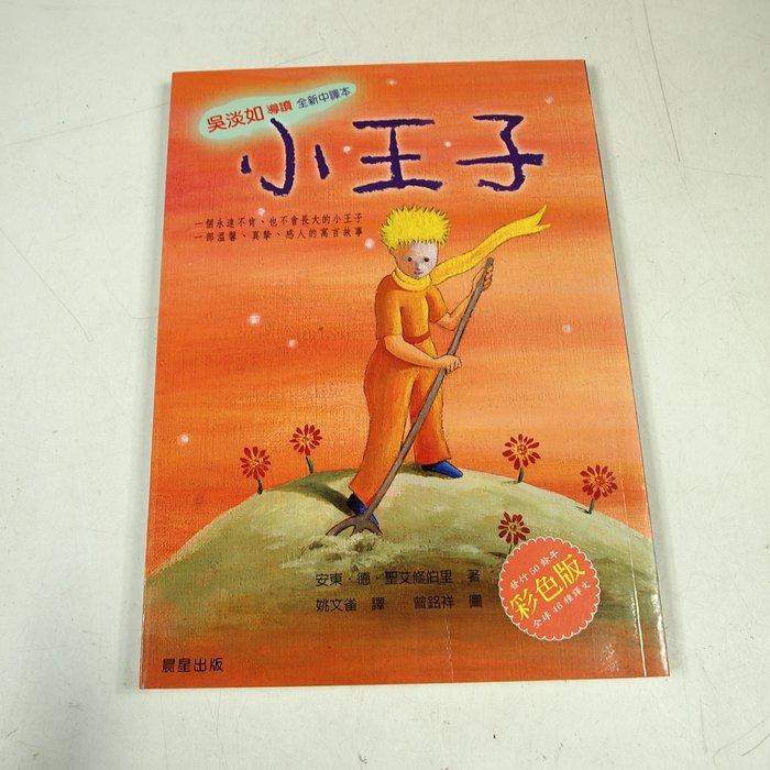 【懶得出門二手書】《小王子》│晨星出版社│安東德聖艾修伯里│八成新(32E12)