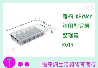 聯府 KEYWAY 強固型分類整理箱 K019 收納箱/置物箱/整理櫃 商品已含稅ㅏ掏寶ㅓ