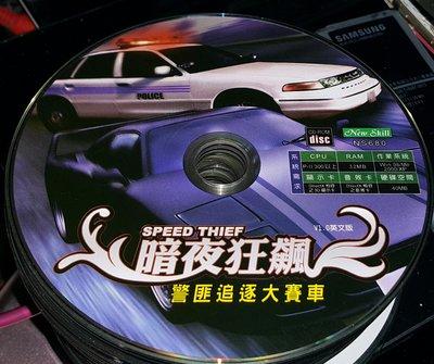 PC GAME-- 暗夜狂飆--警匪追逐大賽車  ~二手