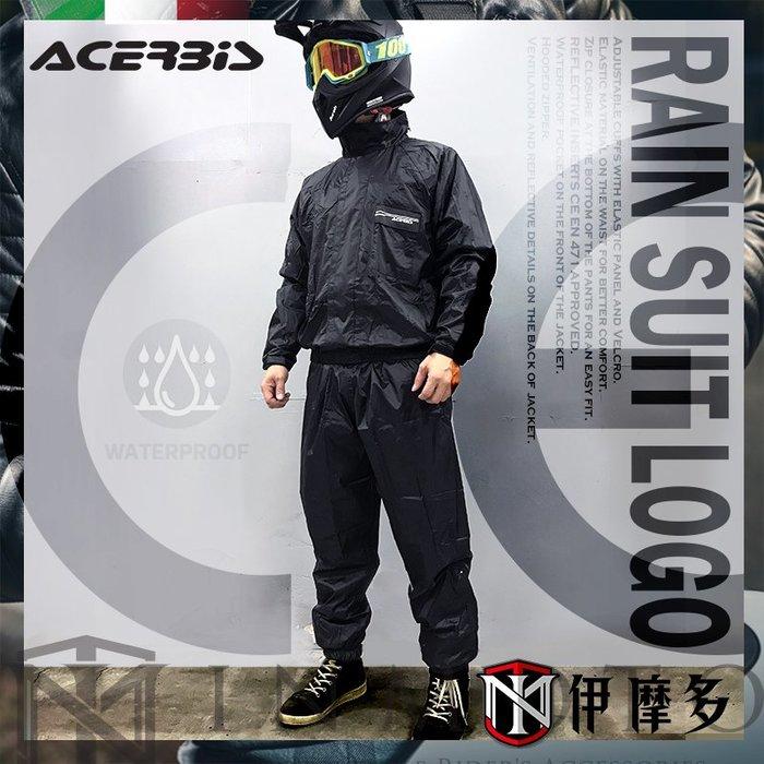 伊摩多※義大利 ACERBIS 兩件式 雨衣加雨褲 套裝組 。黑 拉鍊褲管好穿脫 RAIN SUIT LOGO 5色可選
