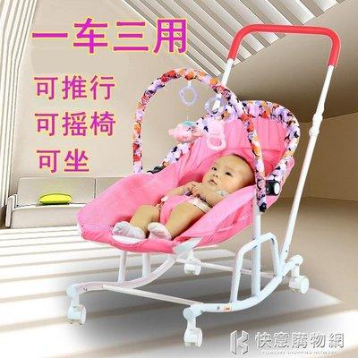 搖搖椅嬰兒搖籃睡籃搖椅床0-4歲小孩兒童安撫躺椅寶寶哄娃神器懶人搖車 igo
