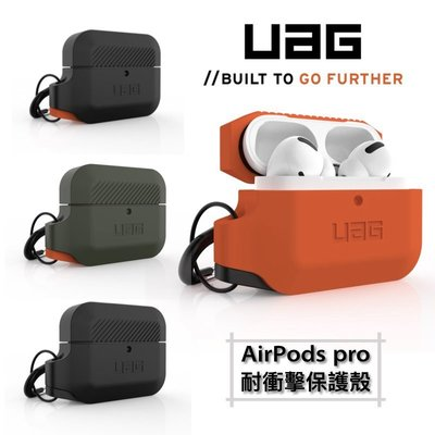 威禹公司貨 UAG airpods / airpods pro 耐衝擊保護殼 ✈蛋殼手機配件屋