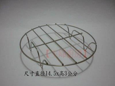 【主婦廚房】#304不鏽鋼 線條式 蒸架(小)~可放電鍋.炒鍋等.正304不銹鋼無毒.安全無虞(另有中號及大號)