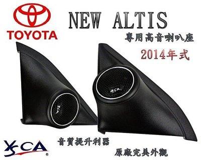 (逸軒自動車)原廠仕樣2014~2015年式TOYOTA ALTIS專用高音座+高音喇叭 25芯喇叭 高音喇叭座