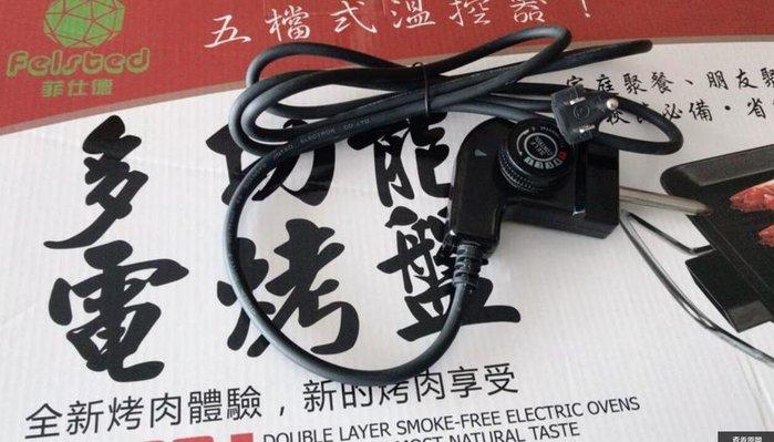 台灣公司貨菲仕德 110V電烤盤電源線 烤盤線現貨-暖暖居家