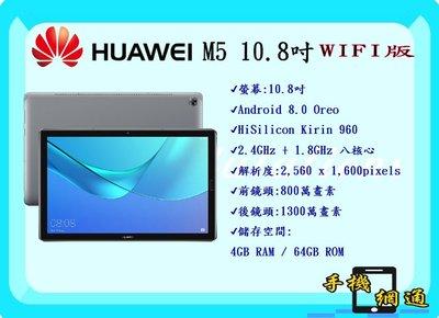 中壢『手機網通』HUAWEI  M5 10.8吋 WIFI  攜碼  中華999月租 吃到飽 直購價1元