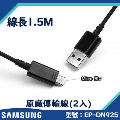 【2入裝】1.5M 三星 NOTE4 NOTE5 原廠充電線【Micro 接口】Note2 J2 Prime J3 J5
