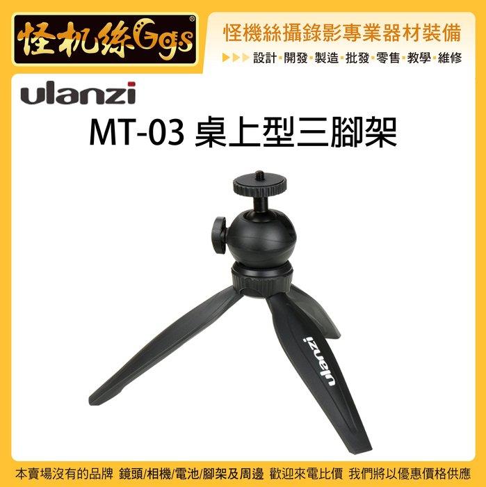 怪機絲 Ulanzi MT-03 桌上型三腳架 手機 直播 相機 穩定器 LED燈 麥克風 延伸桿 三腳架 兩段高度