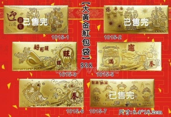 黃金紅包袋 金箔紅包袋 春聯 紅包袋(大) 18.2×8.4cm 【可超取付款】