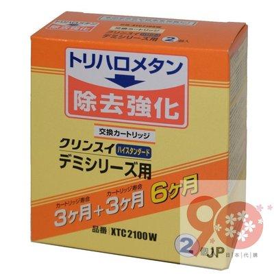 【90JP日本代購】日本進口三菱麗陽RAYON XTC2100W 替換濾心 (2個入)