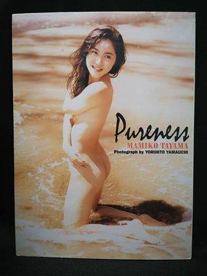 田山真美子 寫真集:「Pureness」