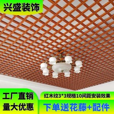 (台灣)吊頂自裝鐵格柵網格木紋葡萄架材料鋁合金天花板集成裝修頂棚裝飾