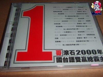 【方爸爸的黃金屋】全新正版CD《1哥滾石2000年國台語雙贏總霸主》國台語合輯/ 滾石唱片2001年發行C6 新北市