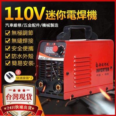 【免運】現貨 110V小型電焊機 焊接機 ARC-225迷你機 點焊機 防水設計 無縫焊接 無極調節 MGXW11144