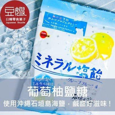【豆嫂】日本零食 北日本 葡萄柚鹽糖