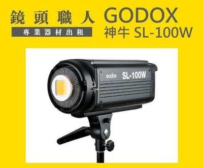 ☆ 鏡頭職人☆ ( 租攝影燈 ) ::: Godox 神牛 SL-100W LED  附燈架  師大  板橋 楊梅