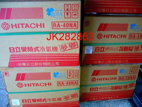現貨~*Hitachi日立*變頻冷暖窗型【RA-40NV】台北地區含標準安裝37000、免運費.可購單機..!