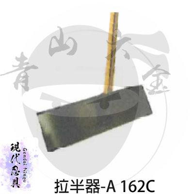 『青山六金』附發票 『現代忍具』 拉平器-B 162C R管4尺半 推平器 土坪 整平器 推砂 推泥 推耙 手工具