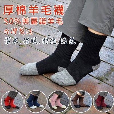 厚棉保暖羊毛襪(兩雙有折扣)50%美麗諾羊毛成份 秋冬禦寒老人襪登山雪地 (SnowTravel 雪之旅
