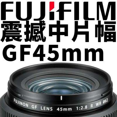 【新鎂-來電詢問另有優惠】FUJIFILM 公司貨 GF45mm F2.8 R WR #GF 45mm