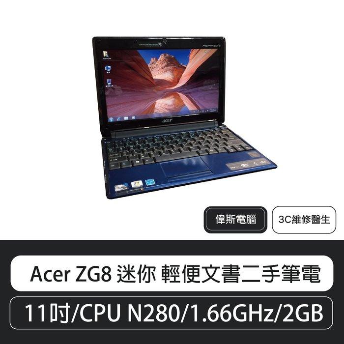 Acer ZG8 迷你 輕便文書二手筆電 Acer文書筆電 Acer影音筆電 Acer輕薄筆電