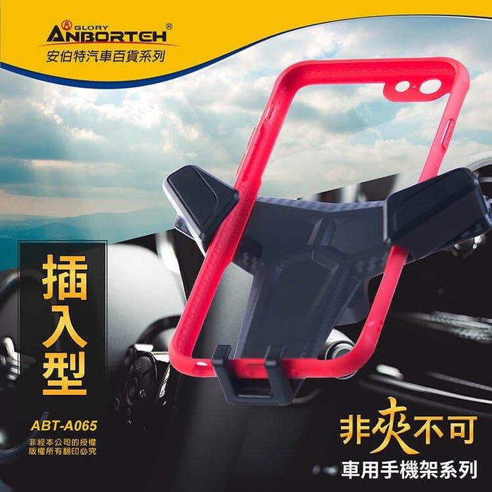 安伯特 非夾不可 重力插入型卡夢手機架 四款支架任選 彈力/旋鈕/吸盤/CD口 台灣製造 品質保證