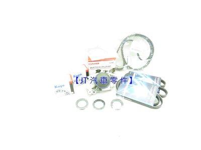 【JT汽材】三菱 VIRAGE 1.8 97-00 皮帶 油封 惰輪 水幫浦 大保養 全新品
