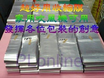 【保隆PLonline】3.5cm*200M PVC收縮膜 包裝/防潮商品美觀/PVC硬膜/熱縮膜/收縮袋/現貨80尺寸