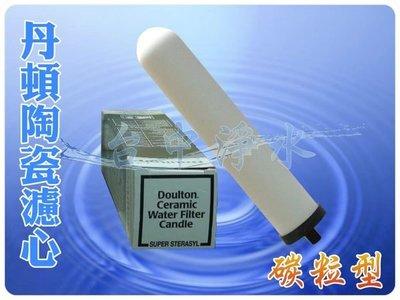 『台中淨水』英國原裝丹頓陶瓷濾心(Super Sterasyl碳粒型)~另有(Sterasy)(Ultracarb)/丹頓濾心