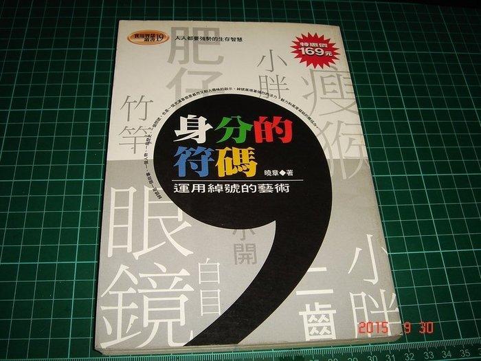 《身分的符碼》曉章著 育智 1997年初版 7成新 【CS超聖文化讚】