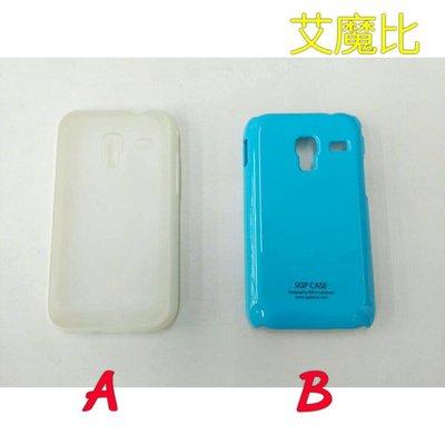 艾魔比 出清品 SAMSUNG GALAXY Ace Plus S7500 素面手機硬殼 手機背蓋 手機保護套