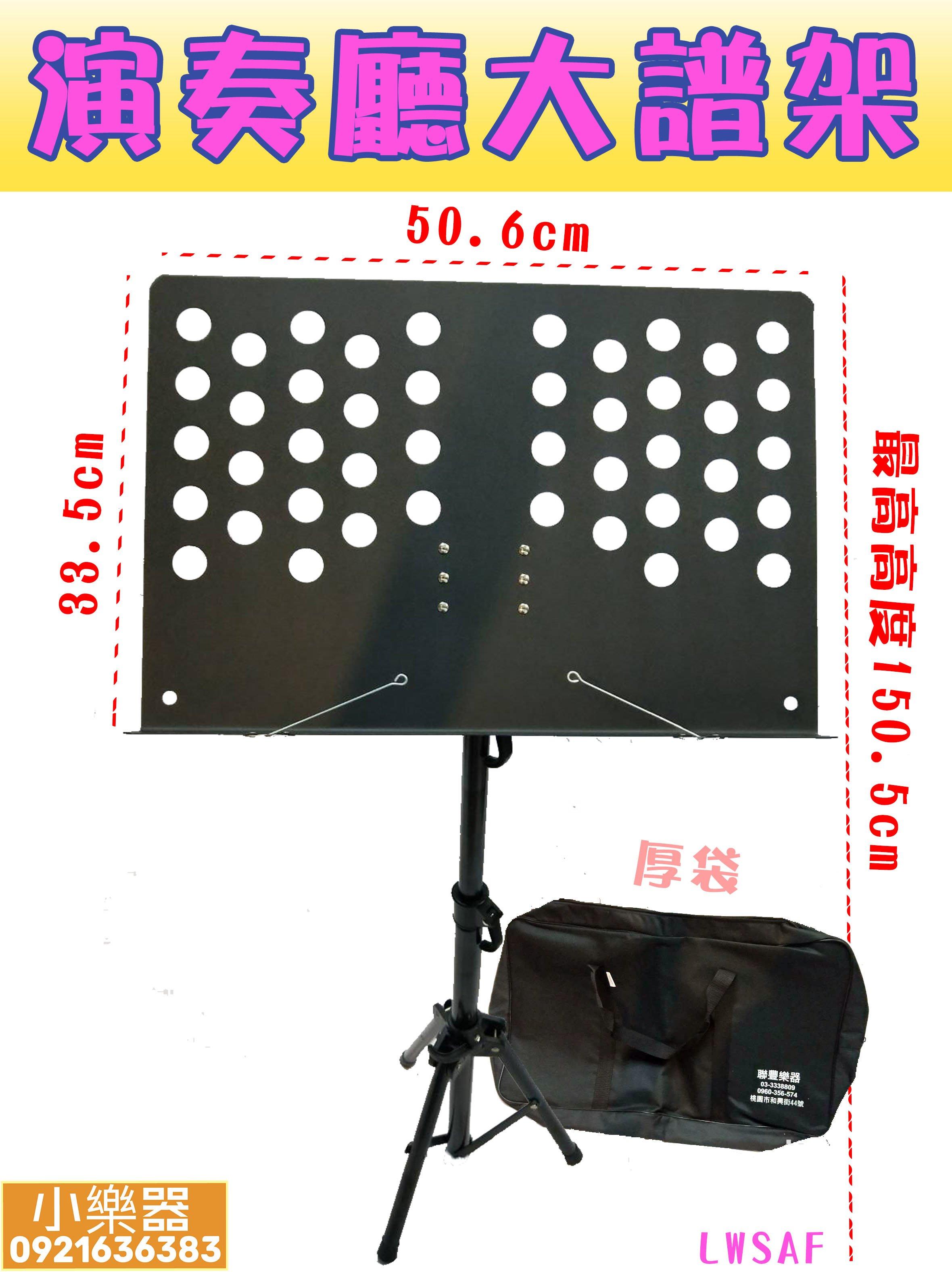 【 小樂器 】演奏廳大譜架/折扣式譜架/大譜架 含收納袋(厚) 賣場