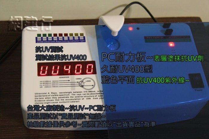 【UV400抗紫外線~保用5年以上】 PC耐力板 藍色平面 3mm 每才75元 防風 遮陽 PC板 ~新莊可自取
