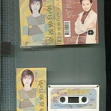 黃乙玲  愛你無條件 波麗佳音唱片二手錄音帶附歌詞