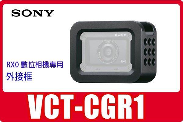全新公司貨SONY VCT-CGR1  鋁外接框 提籠 適用DSC-RX0 數位相機