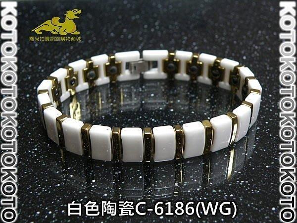 【威利購】網路特約經銷 KOTO 鈦/鍺/磁石健康手鍊【C-6186WG】白色陶瓷