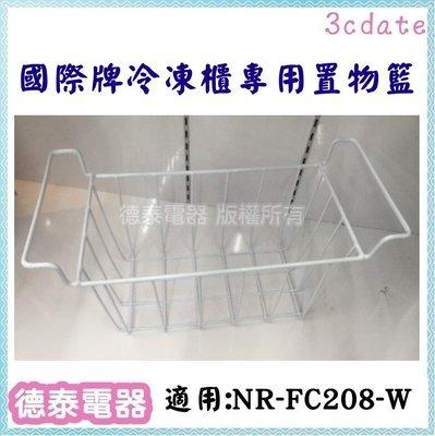 【原廠公司貨】國際牌冷凍櫃NR-FC208-W專用置物籃【德泰電器】