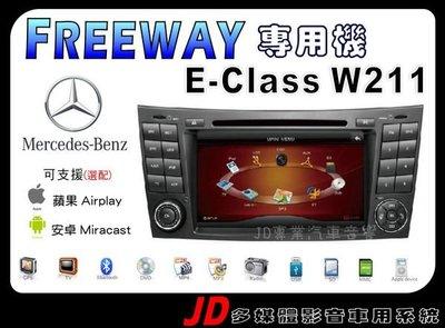 【JD 新北 桃園】FREEWAY BENZ W211 賓士 DVD/USB/HD數位/導航/藍芽 7吋觸控螢幕主機 專用機