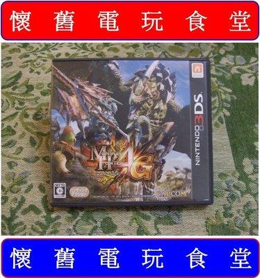 ※ 現貨『懷舊電玩食堂』《正日本原版、盒裝》【3DS】魔物獵人 4G MH4G(另售MH3G、MH4、MHX、MHXX)