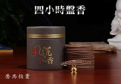 【喬尚拍賣】萬福小盤香【沉香.檀香.艾草】4H48環.環香.小香環