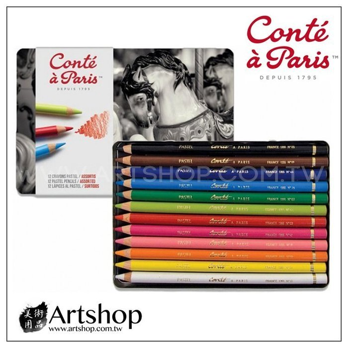 【Artshop美術用品】法國 Conte 康緹 粉彩色鉛筆 (12色) 紙盒