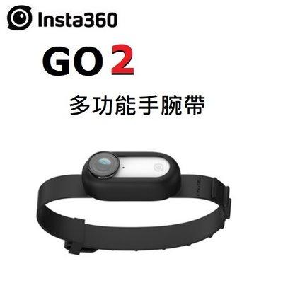 ((名揚數位))【歡迎先詢問貨況】INSTA360 GO 2 多功能手腕帶 矽膠材質 防刮防丟 GO2專用