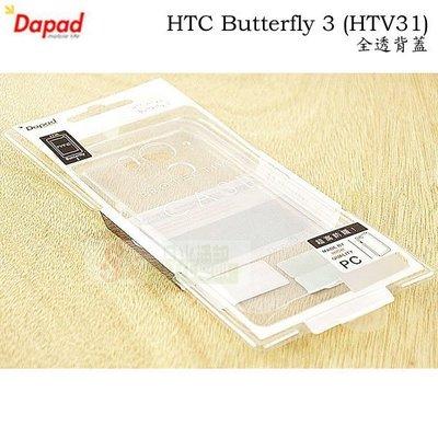 日光通訊@Dapad原廠  HTC Butterfly 3 (HTV31)(B830X) 全透背蓋 清澈純淨保護殼 透明硬殼