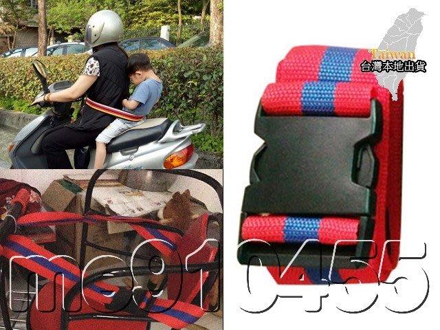 兒童機車安全固定帶 機車安全帶 摩托車 單車 自行車 兒童綁帶 兒童防護帶 小孩 寶寶 安全帶 固定帶 顏色隨機 有現貨