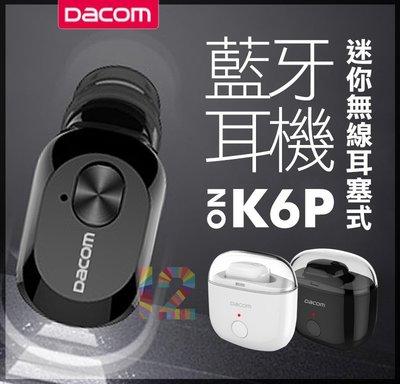 【12號】大康DACOM K6P 無線藍芽耳機 迷你無線 藍牙耳機 運動入耳式耳機 超長待機 A2DP 一對二 現貨
