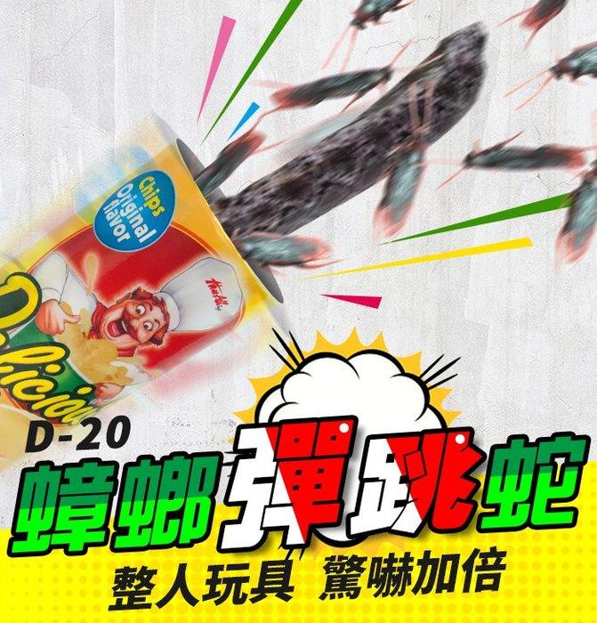【傻瓜批發】(D-20)蟑螂彈跳蛇 小強整人薯片桶 驚喜洋芋片筒 整人玩具 生日禮物.愚人節.兒童節 板橋現貨