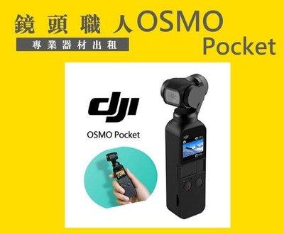 ☆ 鏡頭職人☆ ( 租錄影機  ) ::: 租 DJI OSMO Pocket 出租 7天1400 師大 板橋 楊梅